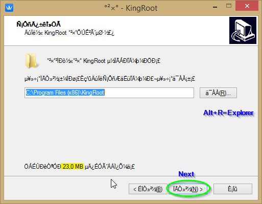 kingroot_install_3.png